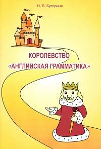 """03. Курс """"Королевство Английская грамматика"""" (3 класс)"""