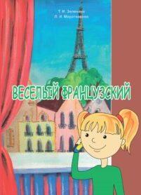 Французский язык. Рождественские встречи